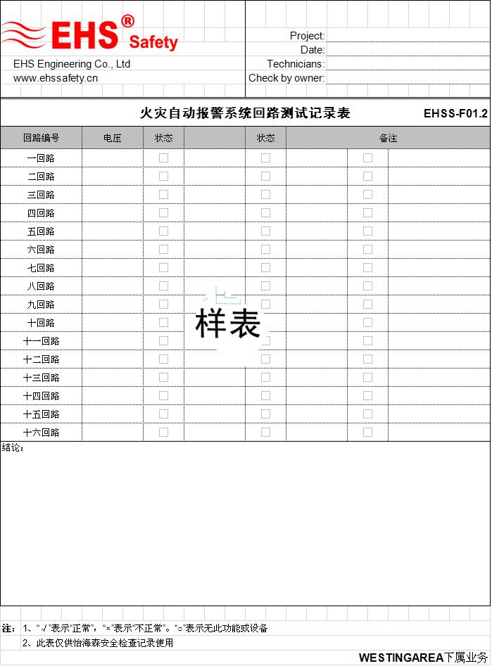 消防资源 记录表格